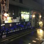 奄美のゆらい処 語久庵 - 軽い小雨の中、鹿児島出身の取引先が求めたお店がこちら!