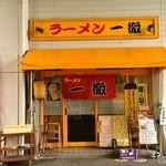 ラーメン 一徹 - 【2016.01.17】