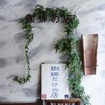 ばん珈琲店 - 外観