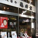 人形町亀井堂 - 外観。ドラマのポスターも貼ってありました。