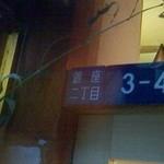 大衆割烹 三州屋 - 151229東京 三州屋銀座支店 番地