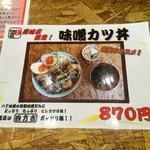 46961269 - 高崎店限定味 八丁味噌カツ丼