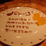 宮崎県日南市 塚田農場 - サービスのデザート