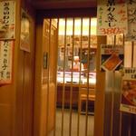 46962613 - ひょうたん寿司