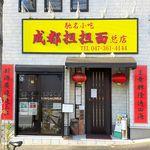 成都担担面 - 2016.1.10 店舗外観