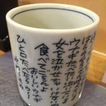 46963375 - お茶