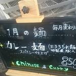中華料理 八戒 - 1月の麺定食
