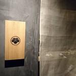 御料理 宮坂 - 店内暖簾と家紋