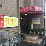 キッチン丸山 - キッチン丸山(大分県大分市顕徳町)外観