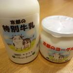 46968556 - 京都の特別牛乳、京都のヨーグルト