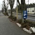 46968665 - 分田上(駐車場入口看板)