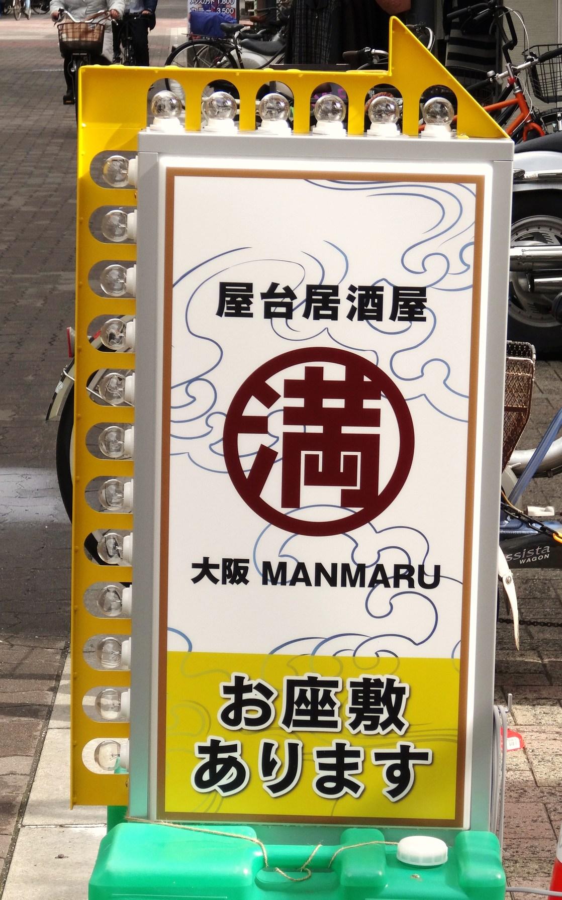 満マル 堺市駅前店