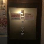 鉄板焼 キュウゾウ - 入り口