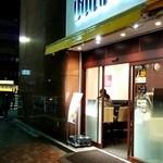 ドトールコーヒーショップ 西武新宿北口店 - 店入口
