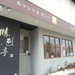 二代目 勝烈亭 - 店の外観