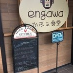 engawaかふぇ食堂 - 看板と今日のランチメニュー。ランチタイムは11:30~14:00のみ