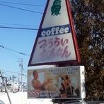 coffee 風来山人 - 外観2