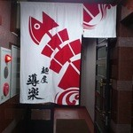 麺屋 導楽 - 入口の暖簾(2016.1)