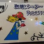 珈琲パーラー P.berry -