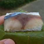 柿の葉ずし 平宗 - 柿の葉寿し(さば)
