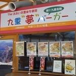 町田バーネット牧場 -
