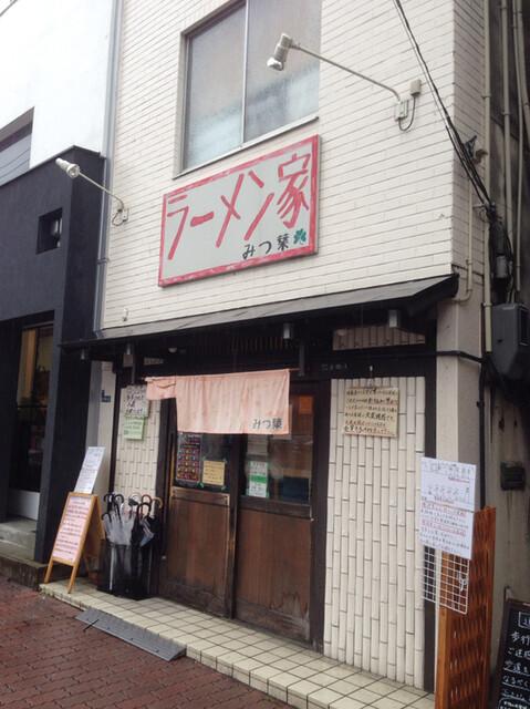 ラーメン家 みつ葉 - 〜(=゚.ω゚)ノ