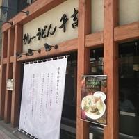 カレーうどん 千吉 -