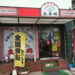 Taiheikaku - お店です