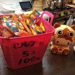 餃子の名前考え中 - セルフのお菓子5個100円
