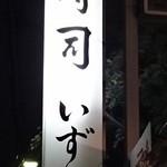寿司 いずみ - 看板