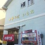 中華そば いもお - 店の外観