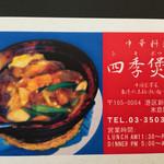 四季ボウ坊 - お店のカードです。