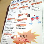 46997951 - 飲み放題メニュー