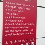 大山生煎店 - 店外の看板。