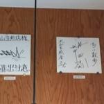 大山生煎店 - 地井サンの色紙も。