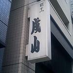 成山 - 外観写真:成山