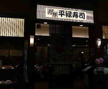 平禄寿司 イオンモール苫小牧店