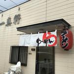 47002885 - 店構え