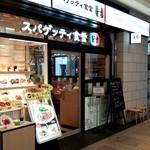 スパゲッティ食堂DONA 京王クラウン街聖蹟桜ヶ丘店 - 店入口