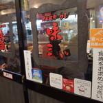 北海道らーめん 味源 - 伊勢丹立川店のすぐ横にあるビルの2階です