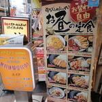 47007791 - 「いきなり!ステーキ」の隣です。