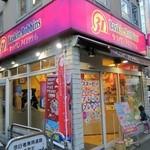サーティワンアイスクリーム - サーティワンアイスクリーム 中野早稲田通り店