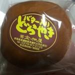 金加屋 - バター入りどら焼き【料理】