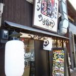 つけ麺マン -
