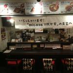 ミカサノ食堂 - 外観