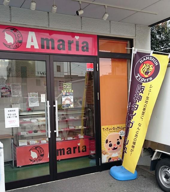 アマリア - 唯一の実店舗は工場併設の直売店だから安い!!