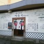 Tsumura - 昼間の外観