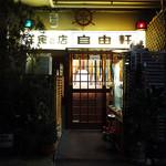 洋食の店 自由軒 - 店構え(^∀^)ノ