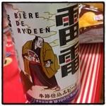 ルコリエ - 雷電380円! ビールランキング3位。これめちゃうまでした(๑>◡<๑)
