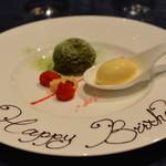 フレンチレストラン セラン - 和風デセール1
